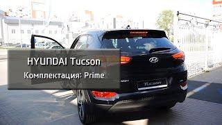 Hyundai Tucson комплектация Prime