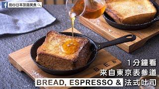 【美食影片】1分鐘看來自東京表參道「BREAD, ESPRESSO u0026」法式吐司