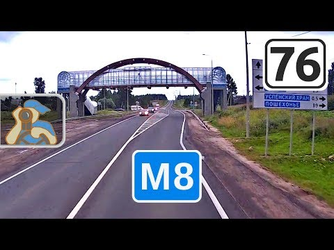 Трасса М8 на Москву. [ Пречистое - Ярославль ]