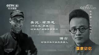 《国家记忆》 20191217 铁血湘江 铁血阻击| CCTV中文国际