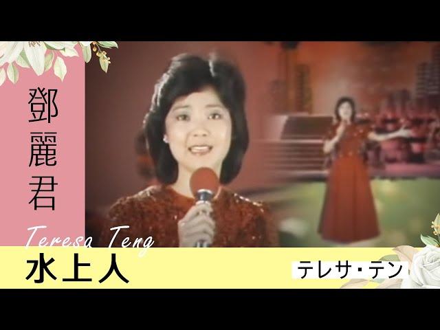 鄧麗君-水上人 Teresa Teng テレサ・テン