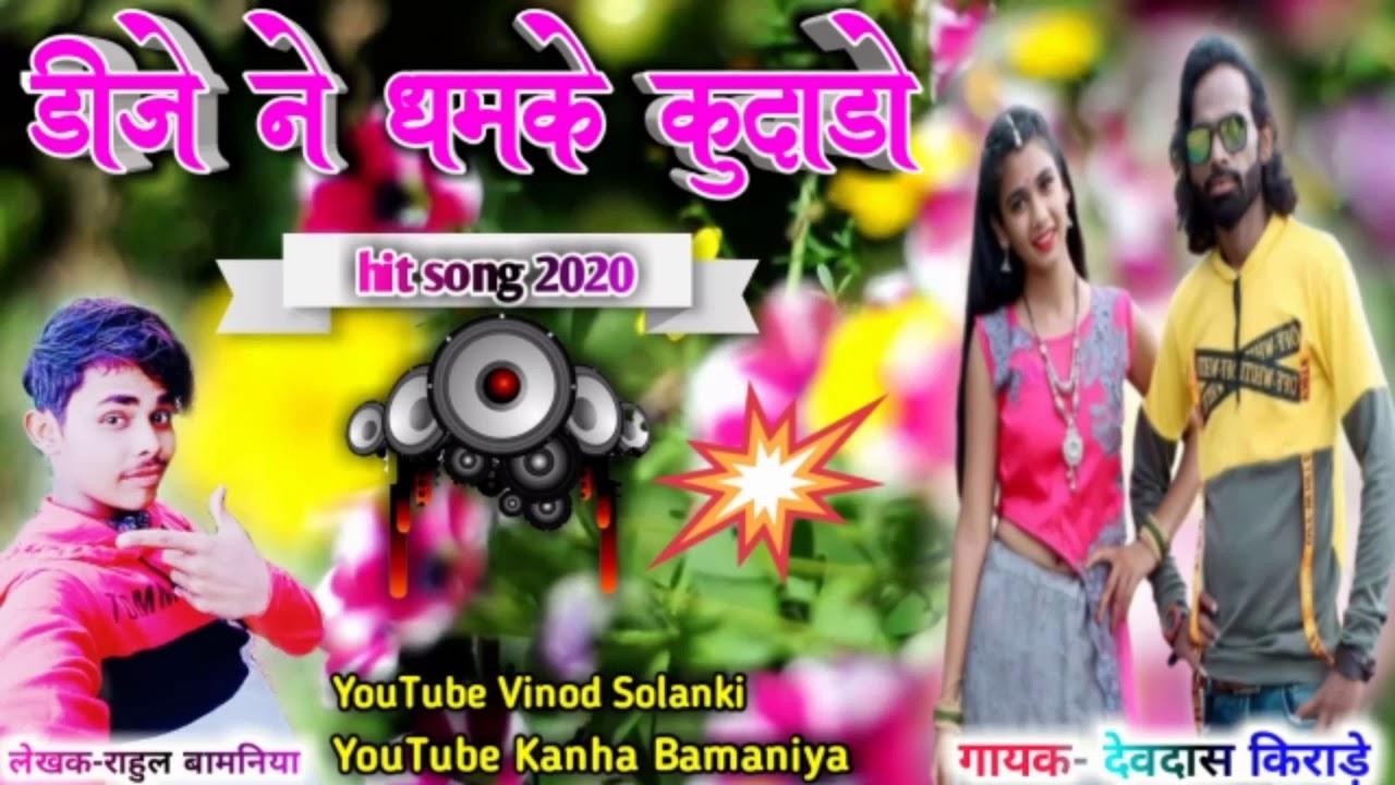 dhore rokne ka bhav mein Saathi DJ Mithun ke//2020//gayak Devdas kirade super song