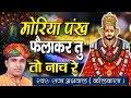 म र य प ख फ ल कर त त न च र latest khatu shyam bhajan raja aggarwal saawariya mp3