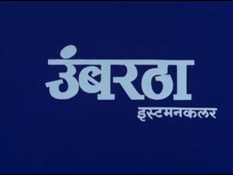 Umbartha 1982 - Smita Patil, Girish Karnad, Shrikant Moghe, Ashalata Wabgaonkar