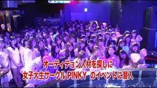 女子大生サークルPINKYのイベントに潜入!! 男子禁制で『かわいい...