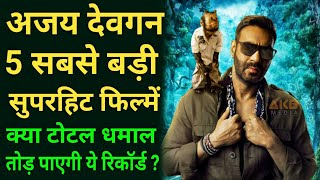 Box Office Collection Of Total Dhamaal Actor Ajay Devgan Top5  Biggest Hit Movies