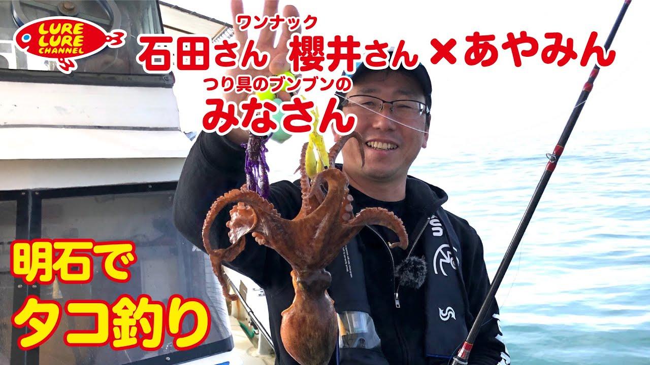第298回放送(6/17)石田啓之さん櫻井和幸さんと明石の船タコ