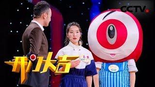 《开门大吉》 20190729 奋斗者  CCTV综艺