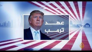 أميركا في عهد ترمب.. نافذة من واشنطن (23-02-2017)