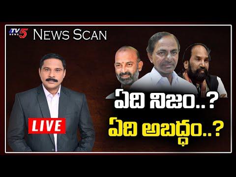 LIVE: ఏది నిజం..? ఏది అబద్ధం..? | News Scan LIVE Debate With Ravipati Vijay | TV5 News teluguvoice