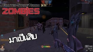 counter-strike nexon: zombies #6 โหมด Zombie Hero(Easy)ไม่เทพจริงอยู่ไม่ได้!!