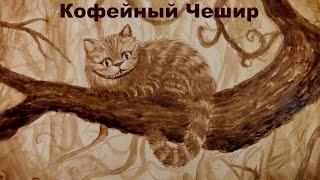 Как нарисовать Чеширского Кота кофейной краской / How to draw Cheshire Cat coffee paint.