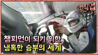 극한직업 - Extreme JOB_카레이서 1부_#001