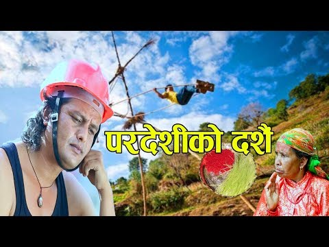 परदेशीकाे दशैं || New Nepali Dasain Song 2074, 2017 || Resham Prakriti ft. Sital KC