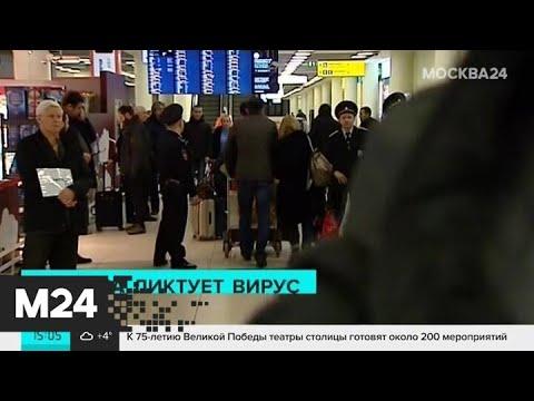 Как коронавирус влияет на бизнес, экономику и образование - Москва 24