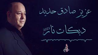 عزيز صادق حديد // دبكات نار 2021