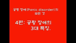 김승기 TV - 공황장애의 모든 것 4편- 공황장애의 …
