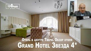 Обзор отеля в центре Твери - Grand Hotel Звезда