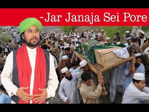 যার জানাজা সেই পড়ে | Jaar Janaja Sei Poe | Full Album | SM Nazrul