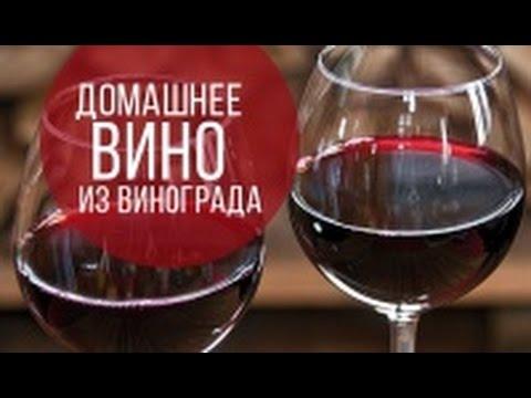 Как сделать вино с добавлением воды
