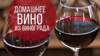 Домашнее вино из винограда,добавляю воду и сахар 2.10.2015