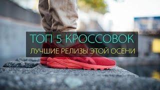 ТОП 5 кроссовок осени. Лучшие кроссовки этой осени.(Холодное время года располагает к глубоким оттенкам и добротным материалам. Это чувствуют и производители..., 2015-10-20T15:12:59.000Z)