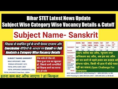 Bihar STET Sanskrit Paper 1 Category Wise Vacancy Details U0026 Cutoff,Applicants Appeared Candidates