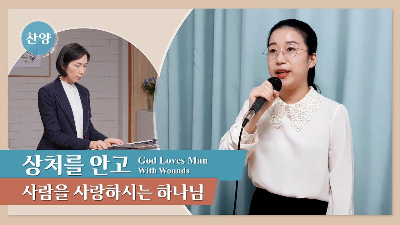 찬양 뮤직비디오/MV <상처를 안고 사람을 사랑하시는 하나님>