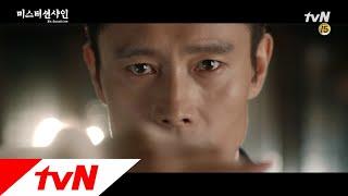 「ミスター・サンシャイン」予告映像1