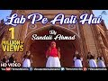 Lab Pe Aati Hai Dua with English Translation | Sandali Ahmad | Most Popular Patriotic Song