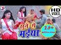 सुने गे मइया || Sue Ge Maiya || प्रिया के पति से लड़ाई सुपरहिट खोरठा गीत || Singer Bahadur Raj