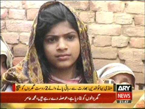 India mein qeid 2 dost reha, Mandi Bahauddin.ARY News by Amjad Hussain Chishti
