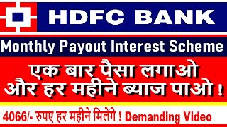 HDFC BANK ! Monthly Interest Payout Scheme 2021 ! New Interest Rates ! MIS Plan ! HDFC Investment.