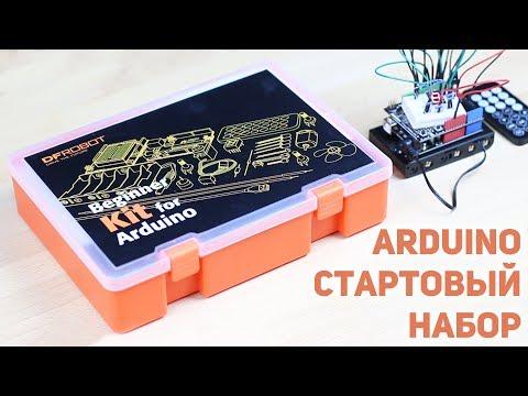 Arduino набор для начинающих