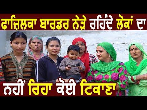 Exclusive: Fazilka Border के नज़दीक रहते लोगों का नहीं रहा कोई ठिकाना
