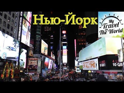 Ночной Нью-Йорк, Манхэттен, Таймс Сквер