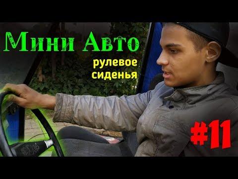 Самодельное МИНИ АВТО #11 | Рулевое, сиденья /Багги, картинг DIY
