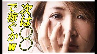 【仰天】紗栄子。次のビッグネームを狙う前に方向転換かwww 前澤友作 検索動画 24