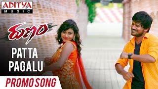 Patta Pagalu Promo Song | Runam Movie Songs | Gopi Krishna | Mahendar | Shilpa | Priyanka