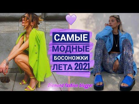 САМЫЕ МОДНЫЕ БОСОНОЖКИ ЛЕТА 2021
