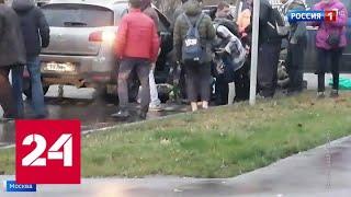 Смотреть видео ДТП в Южном Бутове: легковой автомобиль сбил ребенка на переходе - Россия 24 онлайн