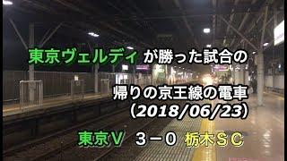 東京ヴェルディが勝った試合の帰りの京王線の電車(2018/06/23)