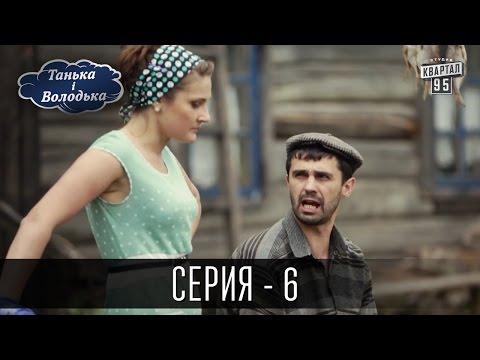 Танька і Володька - 6 серия | Сериал Комедия 2016