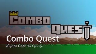 Combo Quest - обзор AppleInsider.ru