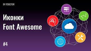 Font Awesome 5 Иконки на сайт, Иконки соцсетей, Урок №4