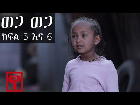 Ethiopia: ወጋ ወጋ አስቂኝ ቀልድ ክፍል 5 እና 6 (Wega Wega Comedy Part 5&6) thumbnail