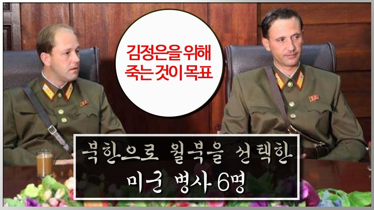 북한으로 월북한 미국 병사 6명-그들은 잘 살고 있을까?