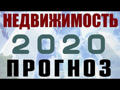 ЧТО БУДЕТ С ЦЕНАМИ НА НЕДВИЖИМОСТЬ В 2020 ГОДУ.