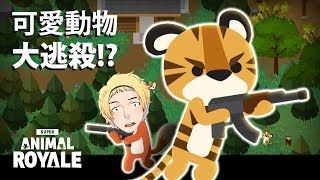 [LIVE] 【超級動物大逃殺】這麼可愛的動物居然要玩大逃殺?#SuperAnimalRoyale