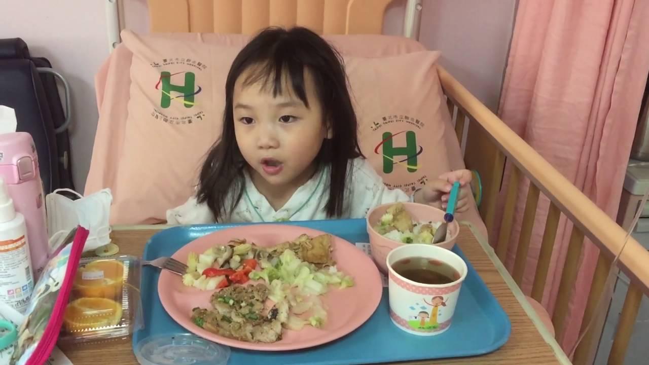 陳莘亞小支氣管性肺炎中興住院打針打點滴在吃午餐-2016年06月05日-4歲1個月 - YouTube